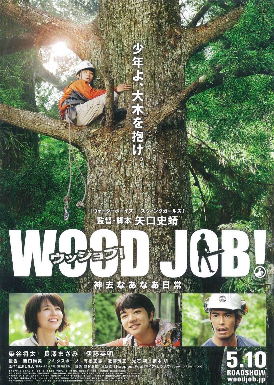 Wood Job 2014
