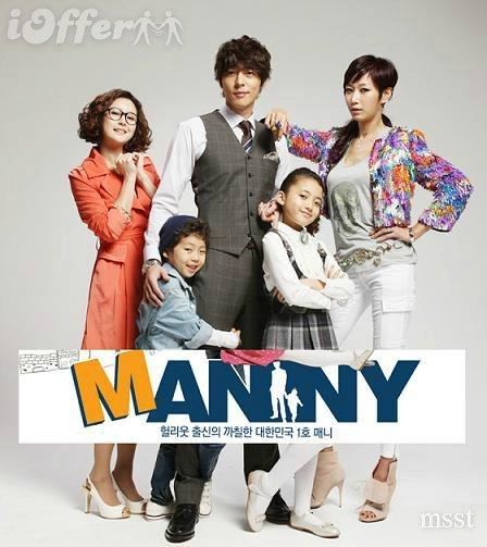 Manny (2011)