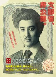 Shinkaishaku Nihonshi
