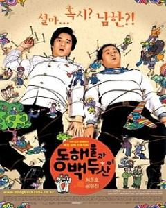 North Korean Guys
