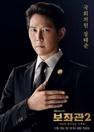 Chief Of Staff 2