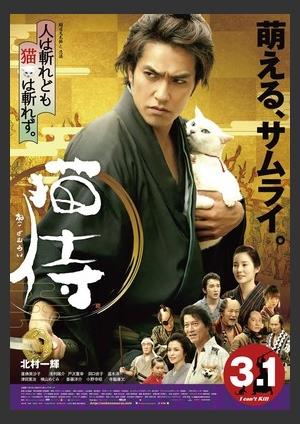 The Samurai Season 3