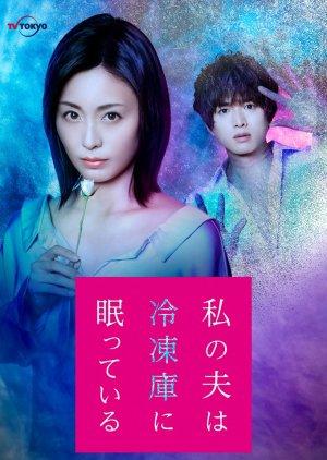 Watashi No Otto Wa Reitouko Ni Nemutte Iru (2021)
