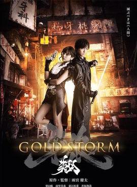 Garo - Goldstorm