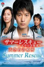 Summer Rescue
