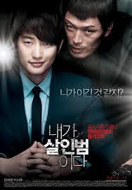 Confessions Of Murder 2012