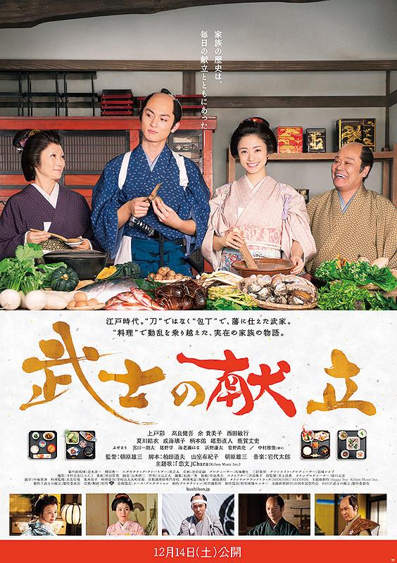 A Tale Of Samurai Cooking A True Love Story 2013