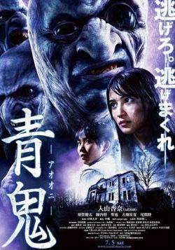 Blue Demon (2014)