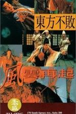 Swordsman Iii: The East Is Red