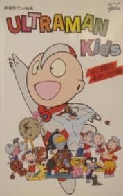 Ultraman Kids M7.8 Sei No Yukai Na Nakama