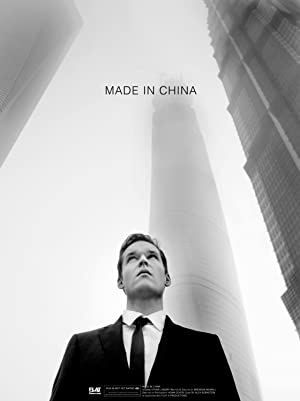 Made In China 2020