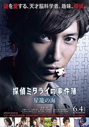 Detective Mitarai's Casebook: The Clockwork Current