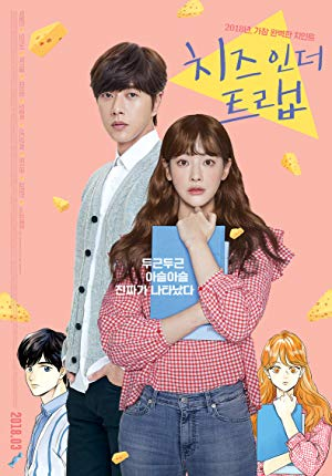 Cheese In The Trap 2018