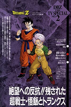 Dragon Ball Z Special 2: The History Of Trunks (dub)