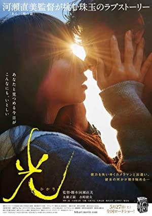 Hikari: A Story Connected With Kariya