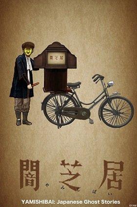 Yami Shibai 7th Season
