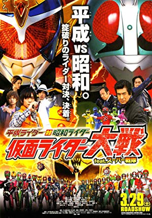 Heisei Rider Vs. Shôwa Rider: Kamen Rider Taisen Featuring Super Sentai