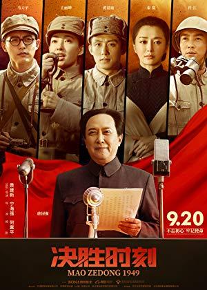 Mao Zedong 1949