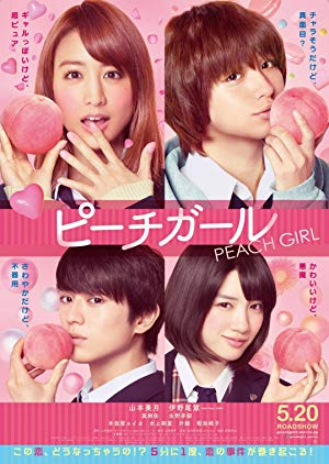 Peach Girl 2017