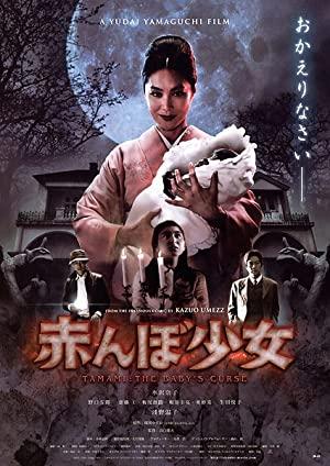 Tamami: The Baby's Curse