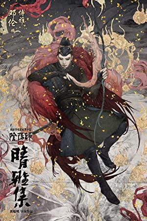 Yin-yang Master I