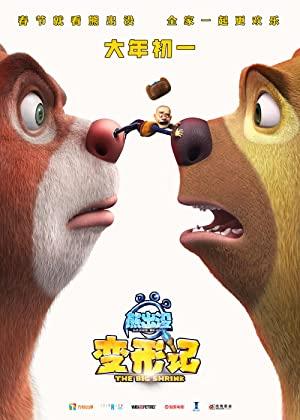 Boonie Bears 5