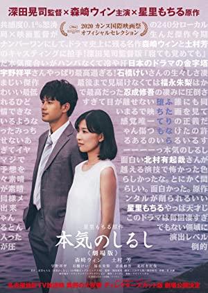 Honki No Shirushi: Gekijôban