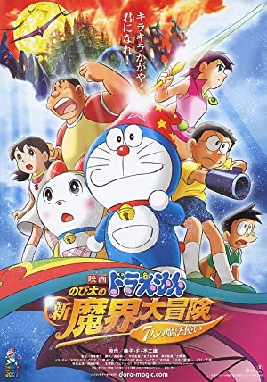 Doraemon: Nobita's New Great Adventure Into The Underworld