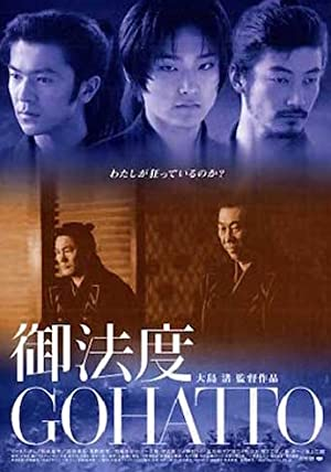 Taboo (1999)