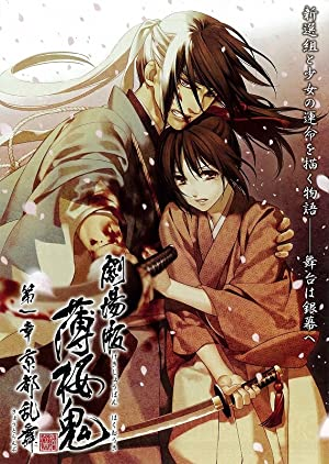 Hakuouki Movie 1: Kyoto Ranbu (dub)