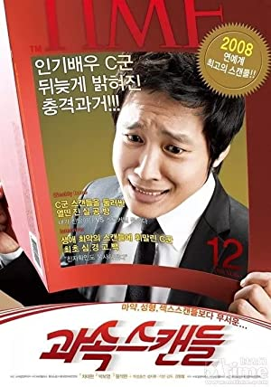 Scandal Makers 2008