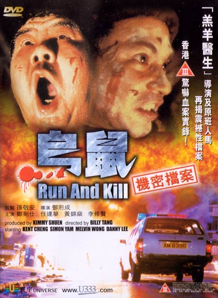 Run And Kill