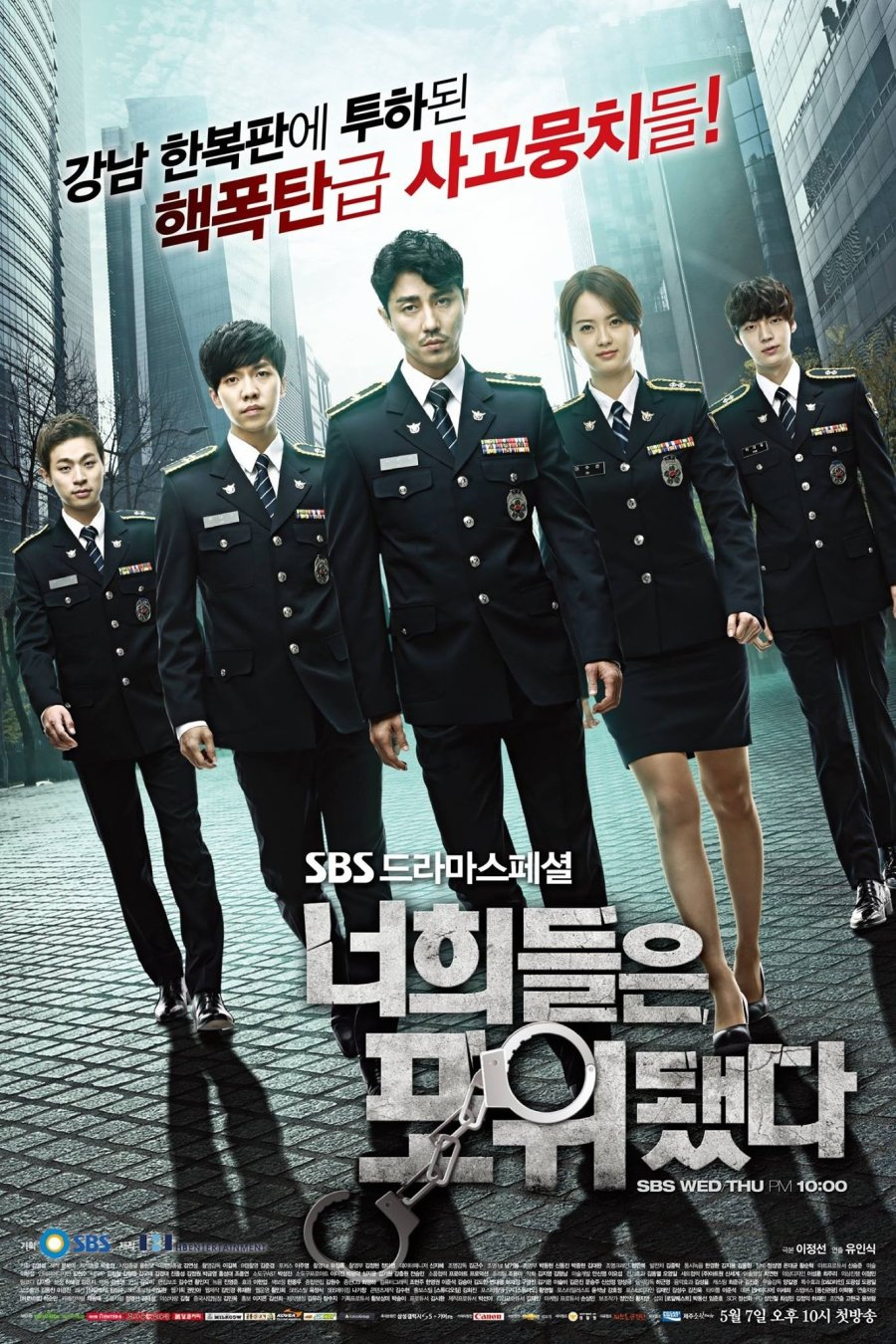 You're All Surrounded Special