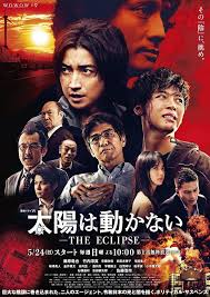 Taiyo Wa Ugokanai: The Eclipse