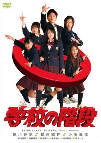 Gakkou No Kaidan (movie)