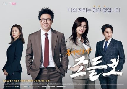 Neighborhood Lawyer Jo Deul Ho