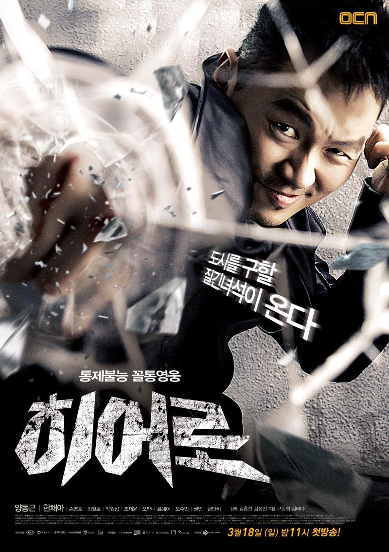 Hero 2012