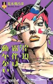 Rohan Kishibe Does Not Move