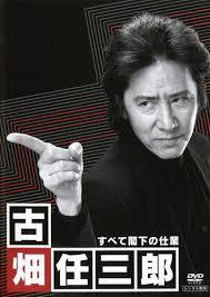 Furuhata Ninzaburo Season 02 Special