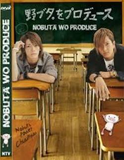 Nobuta Wo Produce Special