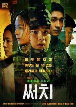 Search (2020)
