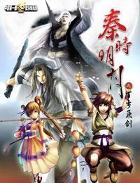 Qin Shi Ming Yue: Bai Bu Fei Jian: Season 2