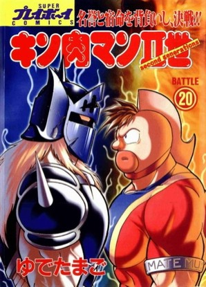 Ultimate Muscle: The Kinnikuman Legacy (dub)