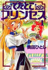 Detatoko Princess (dub)