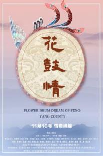 Flower Drum Dream Of Fengyang County
