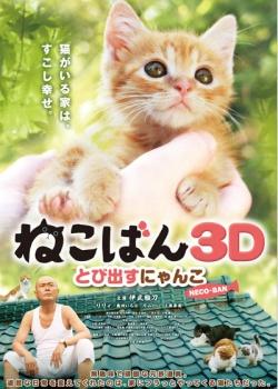 Neco-ban 3d Tobidasu Nyanko