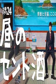 Hiru No Sento Zake