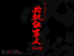 Hissatsu Shigotonin 2010 Sp