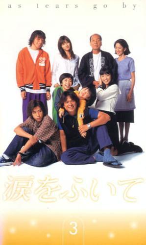 Namida Wo Fuite (2000)