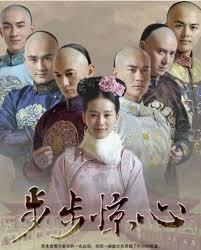 Startling By Each Step (bu Bu Jing Xin)